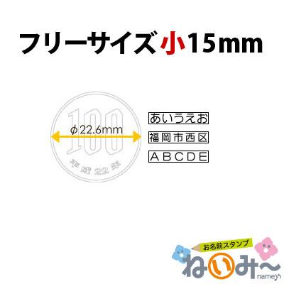 お名前スタンプ【ねいみ〜♪】フリーサイズオプション【小】幅15mm