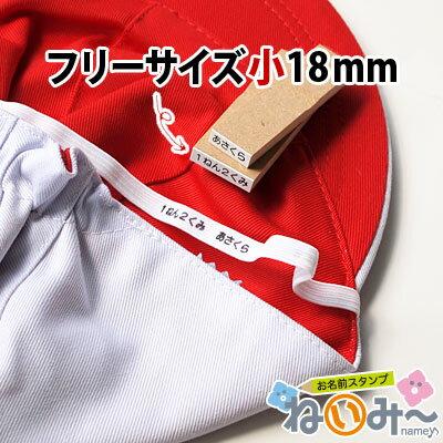 お名前スタンプ【ねいみ〜♪】フリーサイズオプション【小】幅18mm
