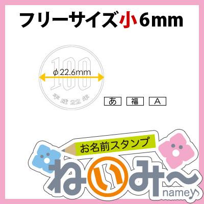 お名前スタンプ【ねいみ〜♪】フリーサイズオプション【小】幅6mm
