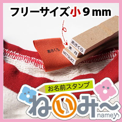 お名前スタンプ【ねいみ〜♪】フリーサイズオプション【小】幅9mm