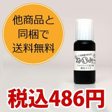 【お名前スタンプセット同時購入限定】ねいみー マルチスタンプパッド専用 補充インク 黒 10ml