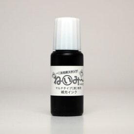 ねいみー マルチスタンプパッド専用 補充インク 黒 10ml