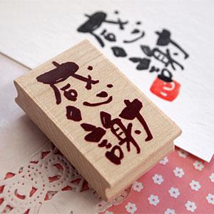 はな16 ラバースタンプ 漢字「感謝」 縦45mm×横24mm (0103D-4830)