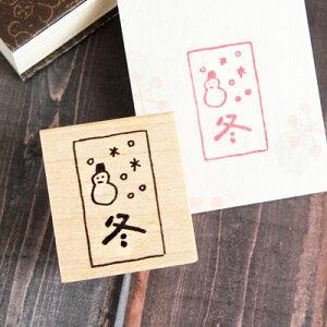 はんこどり ラバースタンプ 日本の四季−冬− 縦25mm×横15mm