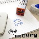 サンビー エリック ERIC 日付印 M