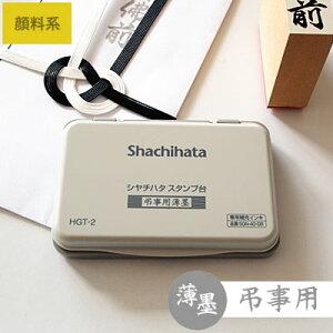 シヤチハタ 弔事用 薄墨 スタンプ台 中形 インク はんこ 香典袋 灰色 HGT-2-GR