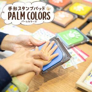 [送料無料]手形スタンプパッド パームカラーズ[2個以上割引クーポン有]PALM COLORS シヤチハタ てがた 足形 誕生日 記念日 手形アート