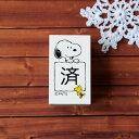 楽天市場 こどものかお スヌーピーオフィススタンプ Snoopy Good Job G2256 007 きれいなはんこ 印鑑のからふる屋