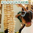 ◆からからつみき108(480枚入)◆《 積み木 日本製 国産 》 天然木 木のおもちゃ ギフト 出産祝い 誕生日プレゼント 【プレゼント用 リボン シール 無...