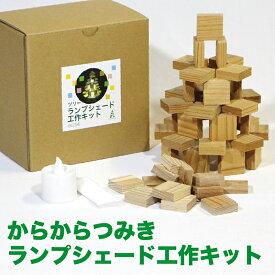 ◆チビからランプシェード工作キット◆ 簡単手づくり 工作キット からからつみき 《 国産 みやざき杉 》ワークショップ プレゼント 木の玩具 ランプシェード