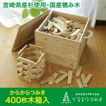 からからつみき108【400枚木箱入】