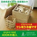 ◆からからつみき108(400枚)木箱(フシ有)入◆《 積み木 日本製 国産 》 天然木 木のおもちゃ イベント 卒園記念…