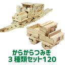 からからつみき3種類セット120 積み木 おもちゃ 知育玩具 つみき 出差祝い 入園 入学 プレゼント ギフト 日本製 宮崎…