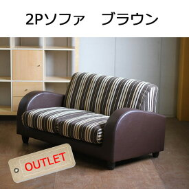 OUTLET 2Pソファ ブラウン 家具/ソファ/椅子/