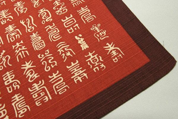綿の風呂敷 江戸千代紙の老舗 いせ辰のふろしき 寿 90cm 風呂敷専門店・唐草屋