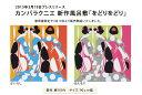 【唐草屋限定オリジナル】[舞妓柄のふろしき]綿の風呂敷カンバラクニエ をどりをどり 90cm風呂敷専門店・唐草屋