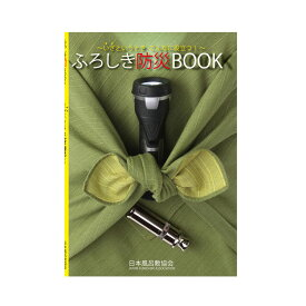 風呂敷の本 『ふろしき防災BOOK』 風呂敷専門店・唐草屋