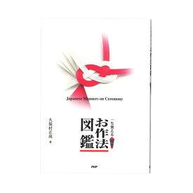 [在庫限りで販売終了]風呂敷の本 『一生使えるお作法図鑑』 PHP研究所 風呂敷専門店・唐草屋