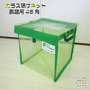 折りたたみカラス除けネットボックス 家庭用グリーン ゴミ箱 ダストボックス からすよけ カラス対策 ゴミ収集庫 ごみ置き場 ゴミステーション 戸別回収 自立ゴミ枠