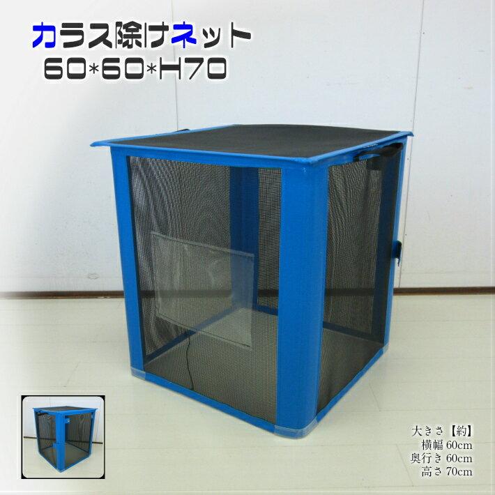 折りたたみカラス除けネット60×60×H70ブルー【ゴミ箱、ダストボックス、からすよけ、カラス対策、ゴミ枠、ゴミ収集庫、ごみ置き場、戸別収集】