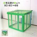 折りたたみカラス除けネット 90×90×H86グリーン ゴミ箱 ダストボックス からすよけ カラス対策 はとよけ ゴ…