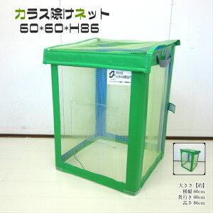 折りたたみカラス除けネット 60×60×H86グリーン ゴミ箱 ダストボックス からすよけ カラス対策 ゴミ収集庫 ごみ置き場 ゴミステーション 戸別回収 自立ゴミ枠
