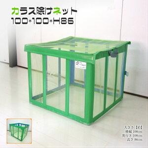 折りたたみカラス除けネット 100×100×H86グリーン ゴミ箱 ダストボックス からすよけ カラス対策 はとよけ ゴミ収集庫 ごみ置き場 ゴミステーション 自治会 業務用 自立ゴミ