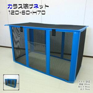 折りたたみカラス除けネット 120×60×H70ブルー ゴミ箱 ダストボックス からすよけ カラス対策 鳩除け ゴミ収集庫 ごみ置き場 ゴミステーション 自治会 業務用 自立ゴミ枠