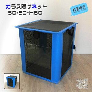 折りたたみカラス除けネット 50×50×H60ブルー ゴミ箱 ダストボックス からすよけ カラス対策 ゴミ枠 ゴミ収集庫 ごみ置き場 戸別収集 自立ゴミ枠