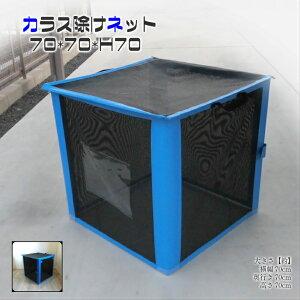 折りたたみカラス除けネット 70×70×H70ブルー ゴミ箱 ダストボックス からすよけ カラス対策 ゴミ枠 ゴミ収集庫 ごみ置き場 戸別収集 自立ゴミ枠