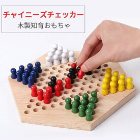 ボードゲーム 木製 六角 チェッカー ゲーム ボードゲーム 子ども 知育玩具 大人 でも楽し 木製知育おもちゃ 論理的思考力を鍛えられます 競技おもちゃ キッズ ベビー 学習玩具 誕生日 プレゼント 子供へのギフト 送料無料