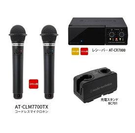 オーディオテクニカ (audio-technica)AT-CLM7700TX 赤外線ワイヤレスマイク4点セット/新品