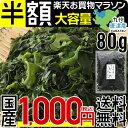【無添加・無着色】九州唐津産 乾燥カットわかめ 80g送料無料 ミネラル ビタミン カルシウム 食物繊維 ワカメ 若布 …