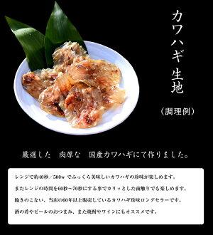 カワハギ生地(焼いて食べる)スーパーロングセラー商品