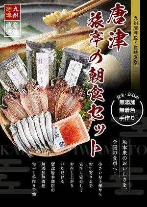 唐津の名店/旅館で味わう厳選素材の朝食をご家庭でも!!