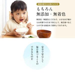 小さなお子様からお年寄りの方まで安心して、毎日食べることのできる食品をご提供しております
