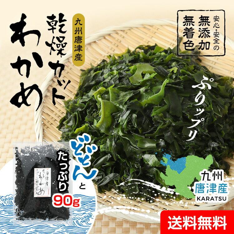 【無添加・無着色】九州唐津産 乾燥カットわかめ 90g送料無料 ミネラル ビタミン カルシウム 食物繊維 ワカメ 若布 乾燥わかめ