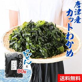【無添加・無着色】九州唐津産 乾燥カットわかめ 80g送料無料 ミネラル ビタミン カルシウム 食物繊維 ワカメ 若布 乾燥わかめ