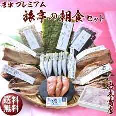 贈答品/ご自宅用に安全でおいしい無添加・無着色ひものと九州/佐賀/名産品の厳選セット