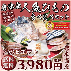 https://image.rakuten.co.jp/karatsu-iwamoto/cabinet/ef/item/set33_kago.jpg