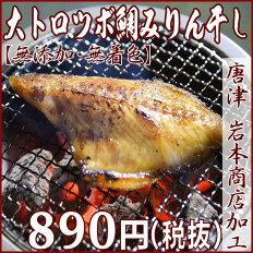 子供達に、安全でおいしい無添加・無着色ひもの!!
