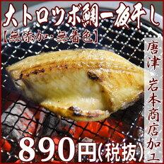 魚嫌いのお子様にも、安全でおいしい無添加・無着色ひものを!!