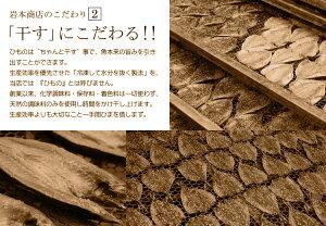 岩本商店のこだわり2「干す」にこだわる!!