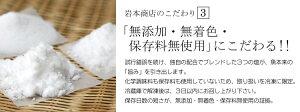 岩本商店のこだわり3「無添加・無着色・保存料無使用」にこだわる!!