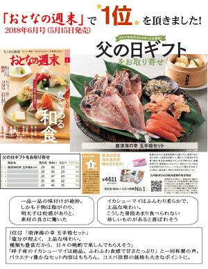 送料無料お中元ギフト【送料無料】玉手箱特別限定セット