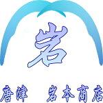 九州唐津ひもの鯨海産物の岩本商店
