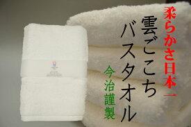 やわらかさ日本一 雲ごこちバスタオル★2枚以上送料無料★包装・のし対応★