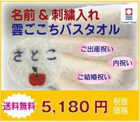 オリジナル!今治「雲ごこち」バスタオル×名前入れ×イラスト刺繍【送料無料】 02P10Jan15