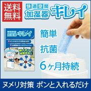 加湿器キレイ簡単除菌