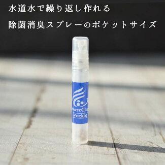 携帯用♪除菌・消臭スプレー